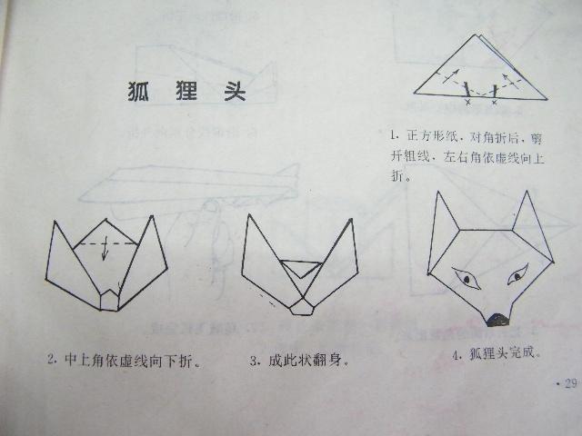 折纸 狐狸头